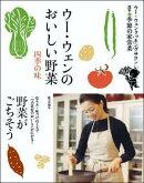 ウー・ウェンのおいしい野菜