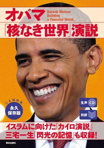 オバマ「核なき世界」演説 対訳 [ バラク・オバマ ]