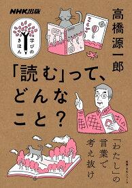NHK出版 学びのきほん 「読む」って、どんなこと? (教養・文化シリーズ) [ 高橋 源一郎 ]