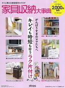 家具収納大事典 特別編集号vol.63