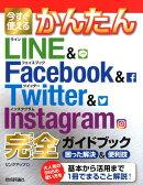 今すぐ使えるかんたんLINE & Facebook & Twitter & In