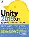 Unity2019入門 最新開発環境による簡単3D&2Dゲーム制作 [ 荒川 巧也 ]