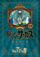 からくりサーカス 完全版(24)