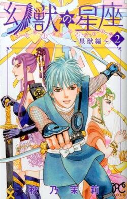幻獣の星座〜星獣編〜(2)