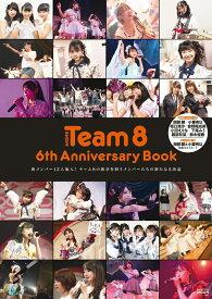 AKB48 Team8 6th Anniversary Book [ エンタテインメント編集部 ]