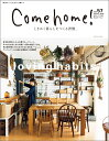 Come home! vol.57 (私のカントリー別冊) [ 住まいと暮らしの雑誌編集部 ]