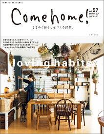 Come home! vol.57 (私のカントリー別冊) [ 住まいと暮らしの雑誌編集部 ]