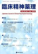 臨床精神薬理(Vol.22 No.1(Jan)