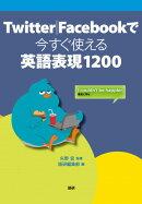 Twitter/Facebookで今すぐ使える英語表現1200