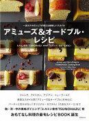 【バーゲン本】アミューズ&オードブル・レシピ 一流ホテルのシェフが教える美味しいスタイル