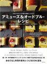 【バーゲン本】アミューズ&オードブル・レシピ 一流ホテルのシェフが教える美味しいスタイル [ ヒルトン東京 ]