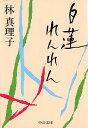 白蓮れんれん (中公文庫) [ 林真理子 ]
