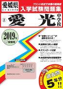 愛光中学校(2019年春受験用)