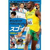 オリンピック・パラリンピックのスゴイ話 (ポプラポケット文庫)