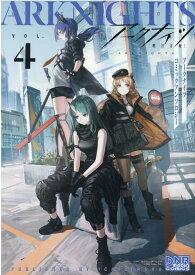 アークナイツ コミックアンソロジー VOL.4(4) (DNAメディアコミックス) [ アンソロジー ]
