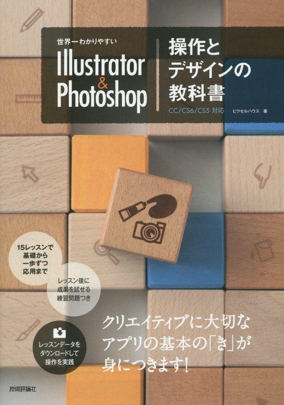 世界一わかりやすい Illustrator & Photoshop 操作とデザインの教科書 CC/CS6/CS5対応 (世界一わかりやすい教科書) [ ピクセルハウス ]