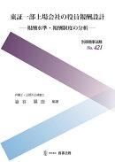 別冊商事法務No.421 東証一部上場会社の役員報酬設計ーー報酬水準・報酬制度の分析ーー