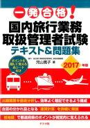 一発合格!国内旅行業務取扱管理者試験テキスト&問題集2017年版
