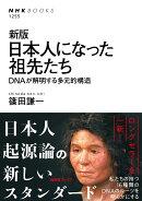 新版 日本人になった祖先たち