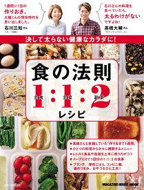 決して太らない健康なカラダに!食の法則1:1:2レシピ [ マガジンハウス ]