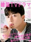 もっと知りたい!韓国TVドラマ(vol.84)