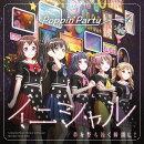 イニシャル/夢を撃ち抜く瞬間に!<キラキラVer.>【Blu-ray付生産限定盤】