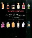 レアパフューム 21世紀の香水 [ サビーヌ・シャベール ]