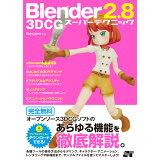 Blender 2.8 3DCG スーパーテクニック