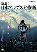 NHKスペシャル 激走!アルプス大縦断 〜トランス・ジャパン・アルプス・レース〜