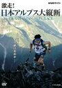 NHKスペシャル 激走!アルプス大縦断 〜トランス・ジャパン・アルプス・レース〜 [ (趣味/教養) ]