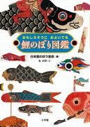 鯉のぼり図鑑