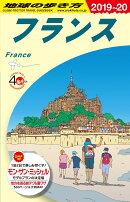 A06 地球の歩き方 フランス 2019〜2020