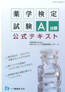 薬学検定試験A分野公式テキスト