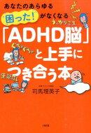 「ADHD脳」と上手につき合う本