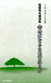 CD>稲盛和夫講演集幸せになるための生き方CD版(全5巻セット)CD6枚組 (<CD>)