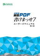 【POD】瞬簡PDF 書けまっせ7 ユーザーズマニュアル