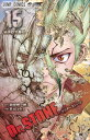 Dr.STONE 15 (ジャンプコミックス) [ Boichi ]