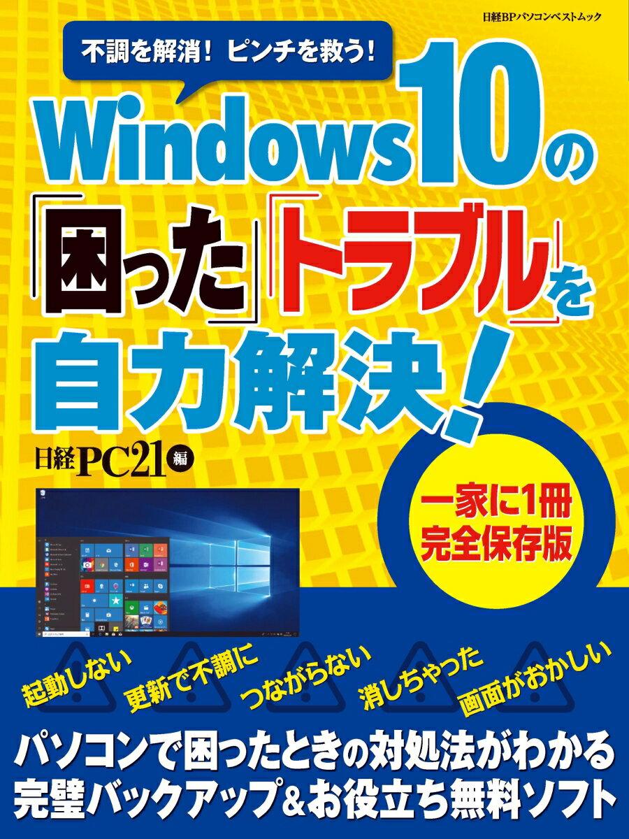 Windows 10の「困った」「トラブル」を自力解決! (日経BPパソコンベストムック) [ 日経PC21 ]