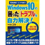 Windows10の「困った」「トラブル」を自力解決! (日経BPパソコンベストムック)