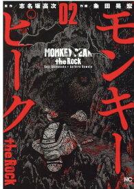 モンキーピーク the Rock ( 2) (ニチブンコミックス) [ 志名坂 高次 ]