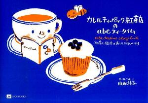 カレルチャペック紅茶店のabcティータイム 紅茶と絵本のおいしいおしゃべり (Moe books) [ 山田詩子 ]