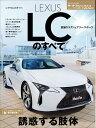 LEXUS LCのすべて 羨望のラグジュアリー・スポーツ (モーターファン別冊 ニューモデル速報 No.552)