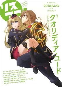 リスアニ!(vol.26) 「クオリディア・コード」音楽と〈世界〉 (M-ON! ANNEX)