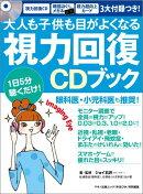 大人も子供も目がよくなる視力回復CDブック