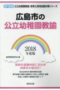 広島市の公立幼稚園教諭(2018年度版)