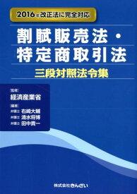 割賦販売法・特定商取引法三段対照法令集 [ 経済産業省 ]