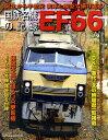 国鉄名機の記録 EF66