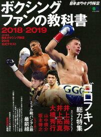 ボクシングファンの教科書(2018-2019) JBC監修日本ボクシング検定2018公式テキスト (エイムック)