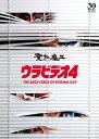 ウラビデオ4 -THE BACK STAGE OF SEIKIMA XXX- [ 聖飢魔2 ]