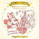 手回しオルゴールで聴く 東京ディズニーランド 〜マジカル・セレクション〜